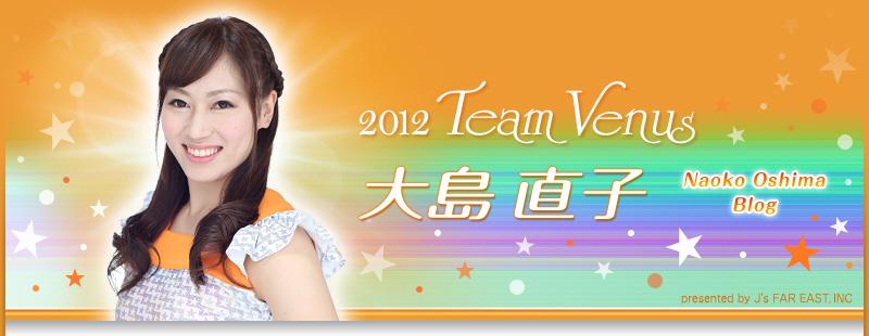 2012 team venus 大島直子 ブログ